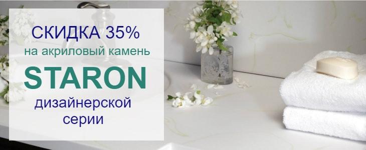staron2-min.jpg